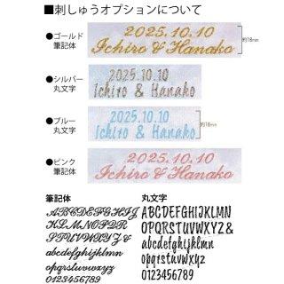 リングピロー刺繍/洋風用ピンク・ブルー(ゴールド・シルバー550円 )
