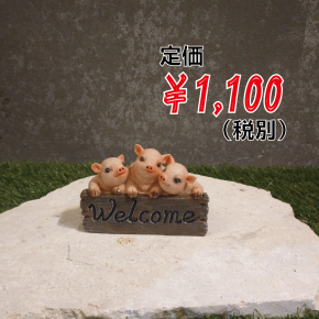 WELCOME3匹のこぶた<img class='new_mark_img2' src='https://img.shop-pro.jp/img/new/icons15.gif' style='border:none;display:inline;margin:0px;padding:0px;width:auto;' />