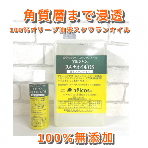 <img class='new_mark_img1' src='https://img.shop-pro.jp/img/new/icons41.gif' style='border:none;display:inline;margin:0px;padding:0px;width:auto;' />Ajnスキナオイル(オリーブスクワラン)