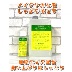 <img class='new_mark_img1' src='https://img.shop-pro.jp/img/new/icons20.gif' style='border:none;display:inline;margin:0px;padding:0px;width:auto;' />アルジャン オイルレンジング