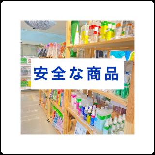 ★安全な商品