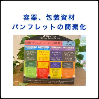 ★容器・包装資材・パンフレットなどの簡素化について