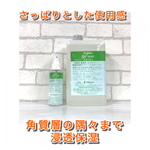 <img class='new_mark_img1' src='https://img.shop-pro.jp/img/new/icons20.gif' style='border:none;display:inline;margin:0px;padding:0px;width:auto;' />アルジャン ミスト