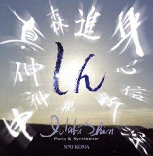 しん(CD2枚組)