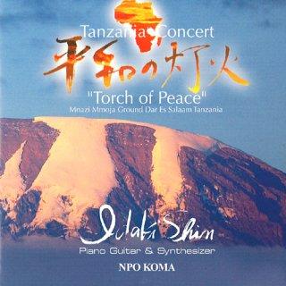 平和の灯火(いだきしんタンザニアコンサートライブDVD)