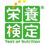 一般社団法人日本栄養検定協会