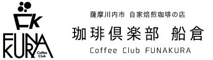 珈琲倶楽部船倉│鹿児島・薩摩川内市の自家焙煎珈琲通販サイト