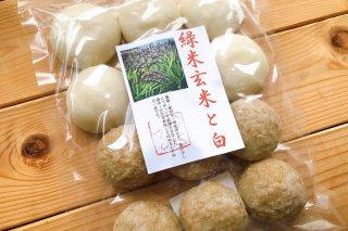 【かおるさんの自然栽培のお餅】白&玄米ミックス