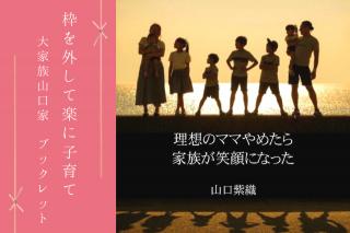 【大家族山口家・ブックレット】『理想のママやめたら家族が笑顔になった』