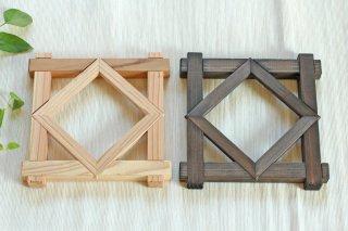 【幻窯】木の鍋敷き