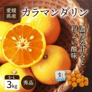 カラマンダリン  S~L 3kg