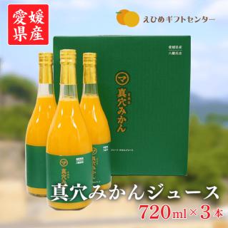 【真穴】うんしゅうみかんジュース 3本セット
