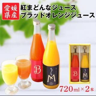紅まどんな ブラッドオレンジジュース 2本セット