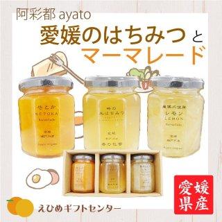 愛媛の蜂蜜とマーマレード