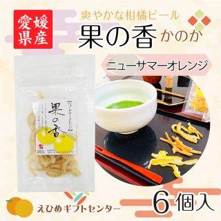果の香(ニューサマーオレンジ)6個入