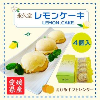 レモンケーキ(4個入)