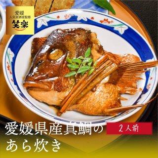 真鯛のあら炊き (2人前)