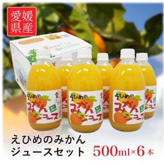 えひめのみかんジュース 500ml×6本セット