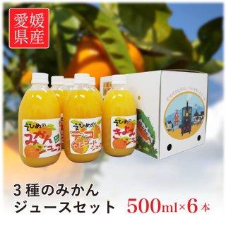 3種のみかんジュースセット 500ml×6本