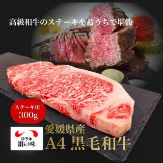 黒毛和牛ロースステーキ A4(1枚入)300g