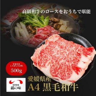 黒毛和牛ロース A4 すき焼き・しゃぶしゃぶ用(500g)