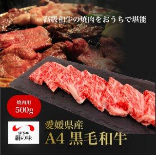 黒毛和牛ロース 焼肉用(500g)