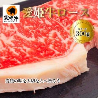 愛姫牛ロースステーキ(1枚入)300g