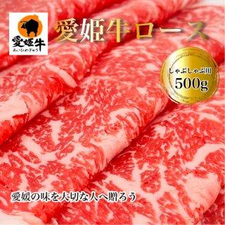 愛姫牛ロース すき焼き・しゃぶしゃぶ用(500g)