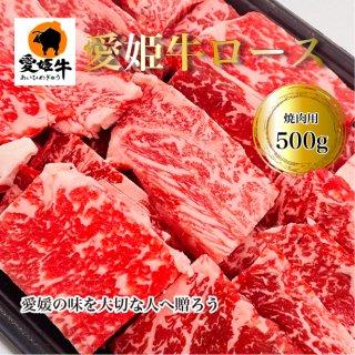 愛姫牛ロース 焼肉用(500g)