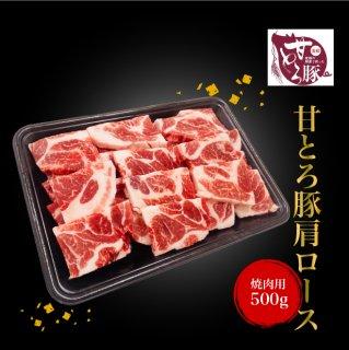 愛媛甘とろ豚 肩ロース 焼肉用(500g)