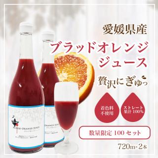 愛媛県産 ブラッドオレンジジュース 720ml×2本