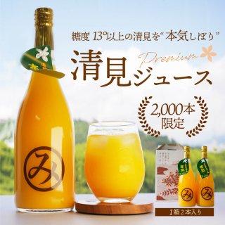 愛媛県産 清見ジュース 「本気」 720ml×3本
