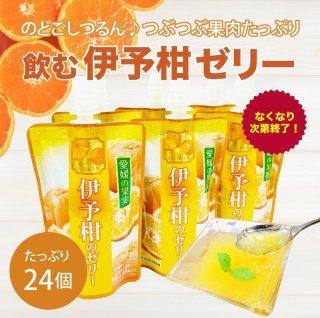 【飲む】伊予柑ゼリー  150g×24個セット