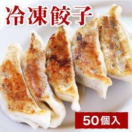 川島食堂の餃子(冷凍) 50個入り
