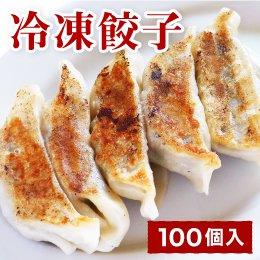 川島食堂の餃子(冷凍) 100個入り