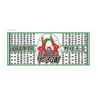 '20 第92回選抜高等学校野球大会 春の甲子園 校名入りフェイスタオル【再入荷!限定50枚】