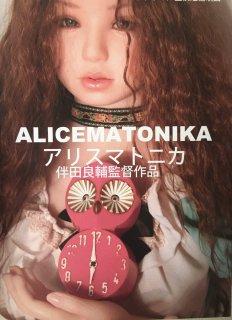 【DVD】伴田良輔「アリスマトニカ」