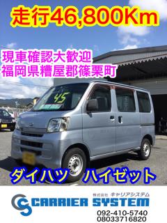 ダイハツ ハイゼット 平成20年式 ガソリン AT!
