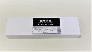 木炭 【あ〜る特製】 中軸 12本入