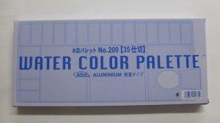 水彩パレットNO.200