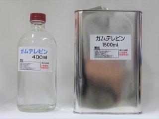 【あ〜る特製】ガムテレピン 400ml/1500ml