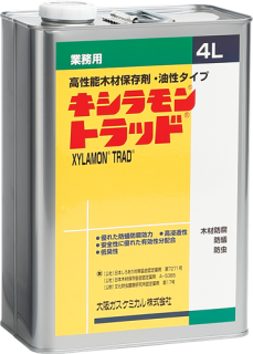 キシラモントラッド【4L】