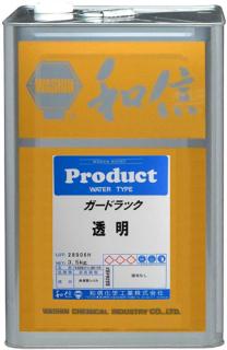 ガードラック透明【14Kg】