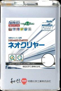 〈廃番〉アクレックス ネオクリヤー【3.5Kg】No.3960 (ツヤ有り)