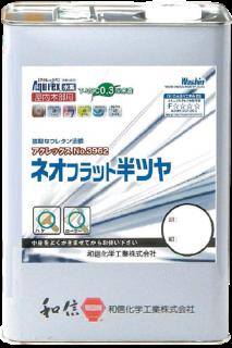 〈廃番〉アクレックス ネオフラット半ツヤ【3.5Kg】No.3962