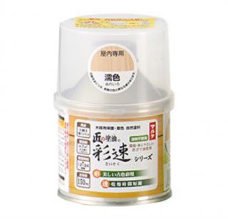 匠の塗油・彩速【150ml】栗色(くりいろ)