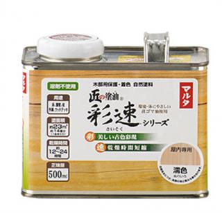 匠の塗油・彩速【500ml】赤錆色(あかさびいろ)
