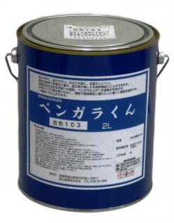 ベンガラくん【2L】古色102