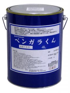 ベンガラくん【4L】調色用ブラック