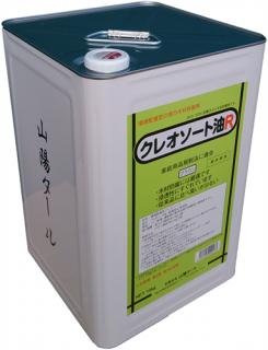 クレオソート油R【15Kg】